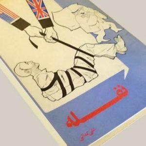 نفله علی کمالی